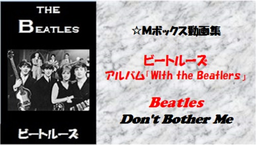 Beatles with the beatles Don't Bother Me