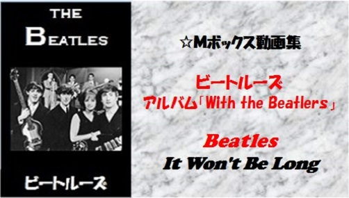 Beatles with the beatles It Won't Be Long