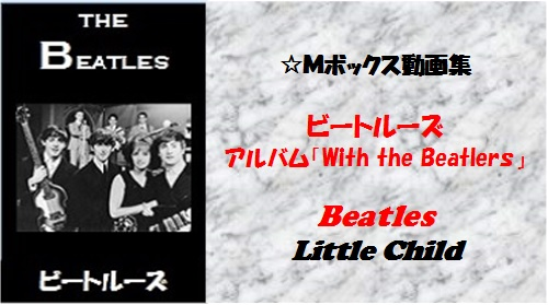 Beatles with the beatles Little Child