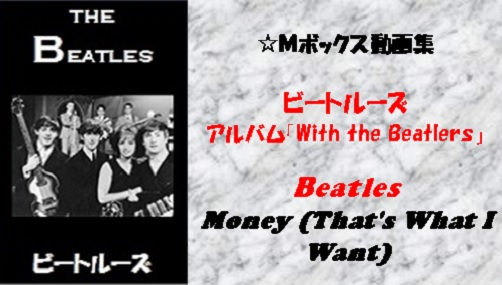 Beatles with the beatles Money That's What I Want
