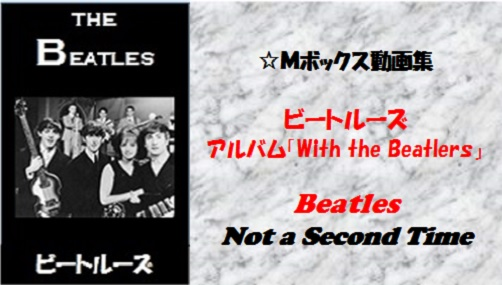 Beatles with the beatles Not a Second Time