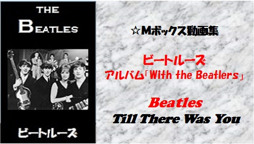 Beatles with the beatles Till There Was You