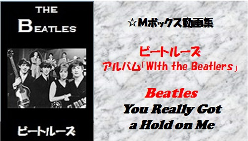 Beatles with the beatles You Really Got a hord on me