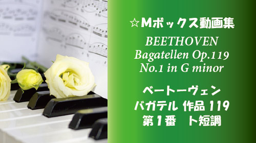 ベートーヴェン バガテル Op.119-1 ト短調