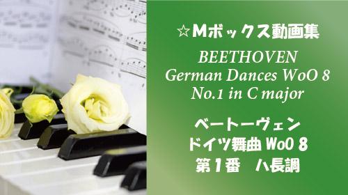 ベートーヴェン ドイツ舞曲 WoO8 第1番 ハ長調