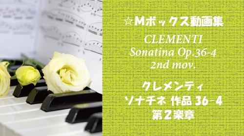 クレメンティ ソナチネ Op.36-4 第2楽章