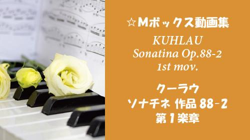 クーラウ ソナチネ Op.88-2 第1楽章