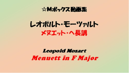 L.Mozart menuetto in Fmajor