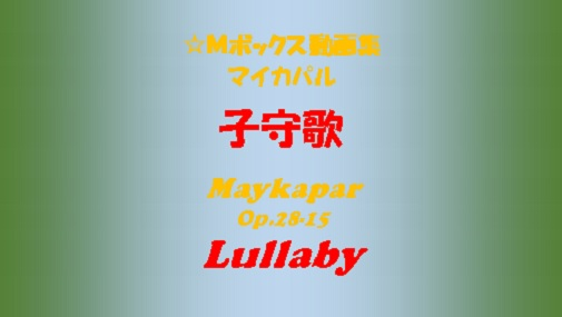 Maykapar Lullaby