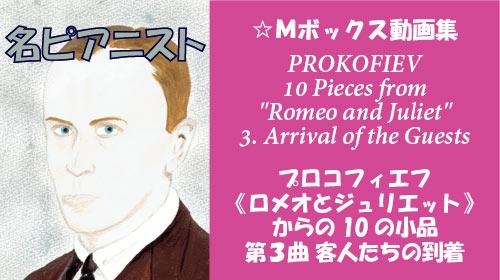 プロコフィエフ ロメオとジュリエットからの10の小品 第3曲 客人たちの到着
