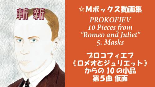 プロコフィエフ ロメオとジュリエットからの10の小品 第5曲 仮面