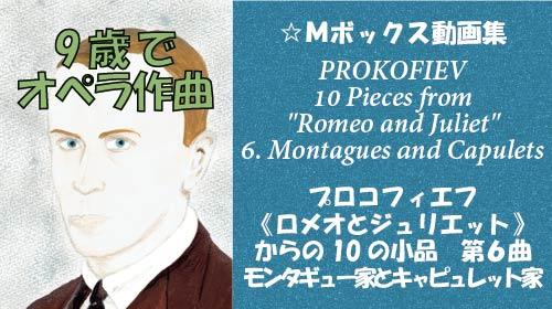 プロコフィエフ ロメオとジュリエットからの10の小品 第6曲 モンタギュー家とキャピレット家