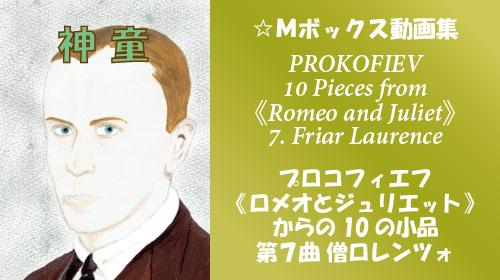 プロコフィエフ ロメオとジュリエットからの10の小品 第7曲 僧ロレンツォ