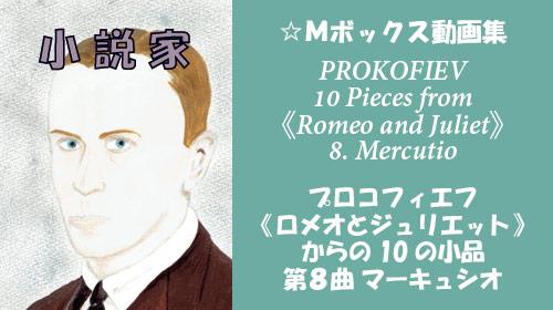 プロコフィエフ ロメオとジュリエットからの10の小品 第8曲 マーキュシオ