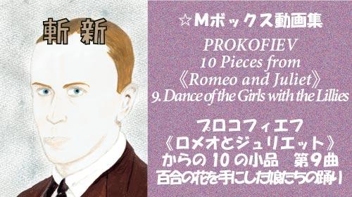 プロコフィエフ ロメオとジュリエットからの10の小品 第9曲 百合の花を手にした娘たちの踊り