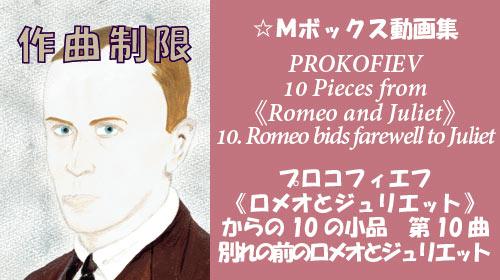 プロコフィエフ ロメオとジュリエットからの10の小品 第10曲 別れの前のロメオとジュリエット