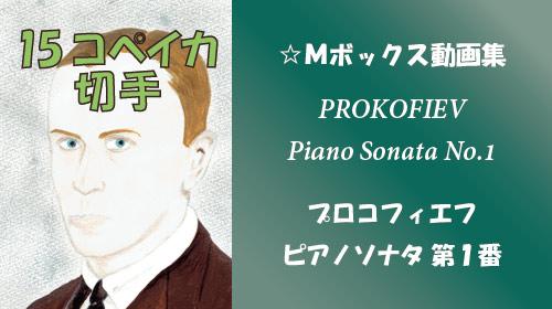 プロコフィエフ ピアノソナタ 第1番