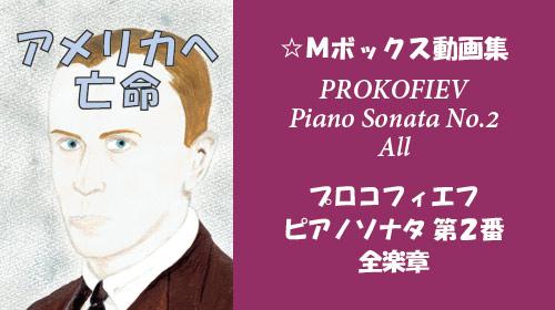 プロコフィエフ ピアノソナタ 第2番 全楽章