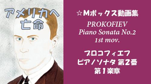 プロコフィエフ ピアノソナタ 第2番 第1楽章