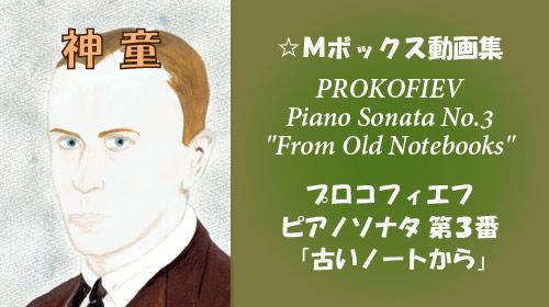 プロコフィエフ ピアノソナタ 第3番 古いノートから