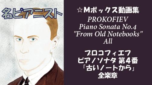 プロコフィエフ ピアノソナタ 第4番 古いノートから 全楽章