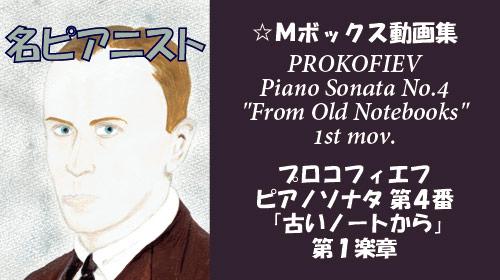 プロコフィエフ ピアノソナタ 第4番 古いノートから 第1楽章