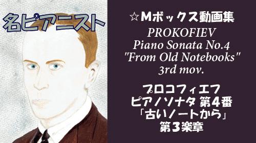 プロコフィエフ ピアノソナタ 第4番 古いノートから 第3楽章