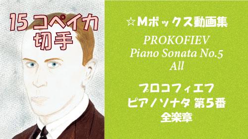 プロコフィエフ ピアノソナタ 第5番 全楽章