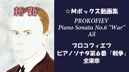 プロコフィエフ ピアノソナタ 戦争 第6番 全楽章