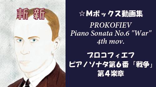 プロコフィエフ ピアノソナタ 戦争 第6番 第4楽章