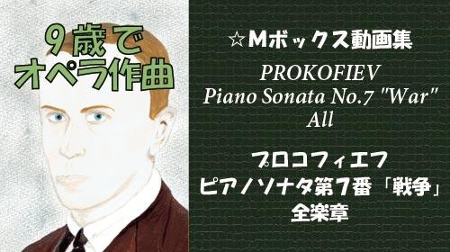 プロコフィエフ ピアノソナタ 戦争 第7番 全楽章