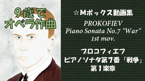 プロコフィエフ ピアノソナタ 戦争 第7番 第1楽章