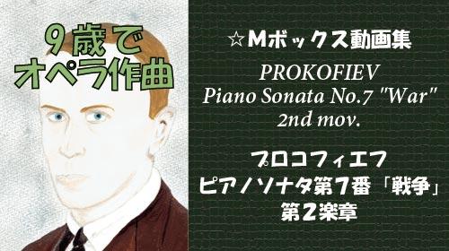 プロコフィエフ ピアノソナタ 戦争 第7番 第2楽章