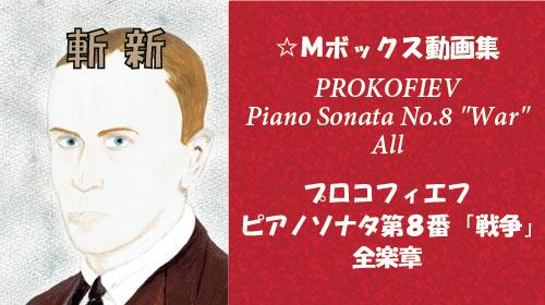 プロコフィエフ ピアノソナタ 戦争 第8番 全楽章