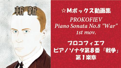プロコフィエフ ピアノソナタ 戦争 第8番 第1楽章