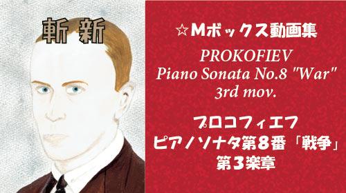 プロコフィエフ ピアノソナタ 戦争 第8番 第3楽章