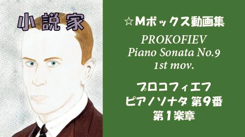 プロコフィエフ ピアノソナタ 第9番 第1楽章