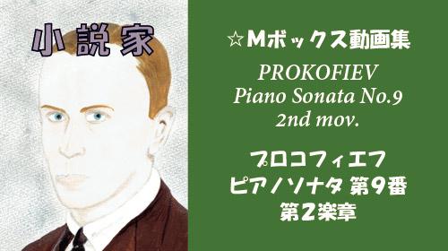 プロコフィエフ ピアノソナタ 第9番 第2楽章