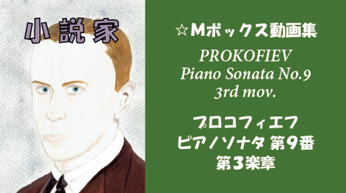 プロコフィエフ ピアノソナタ 第9番 第3楽章