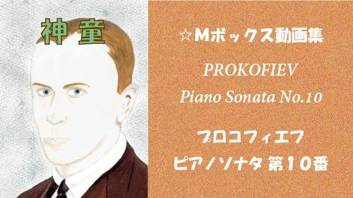 プロコフィエフ ピアノソナタ 第10番