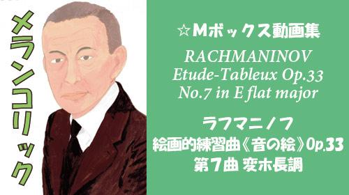 ラフマニノフ 絵画的練習曲 音の絵 Op.33-7