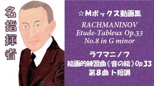 ラフマニノフ 絵画的練習曲 音の絵 Op.33-8