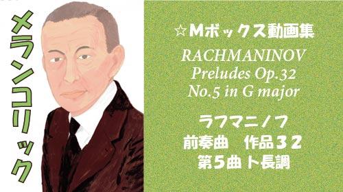 ラフマニノフ 前奏曲 Op.32-5 ト長調