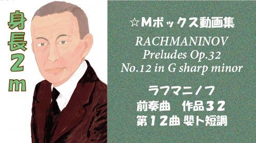 ラフマニノフ 前奏曲 Op.32-12 嬰ト短調