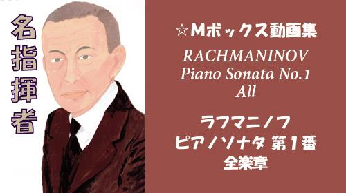 ラフマニノフ ピアノソナタ 第1番 全楽章
