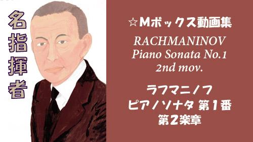ラフマニノフ ピアノソナタ 第1番 第2楽章