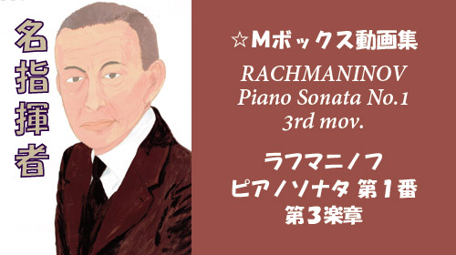 ラフマニノフ ピアノソナタ 第1番 第3楽章