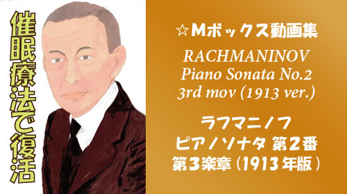 ラフマニノフ ピアノソナタ 第2番 1913年版 第3楽章