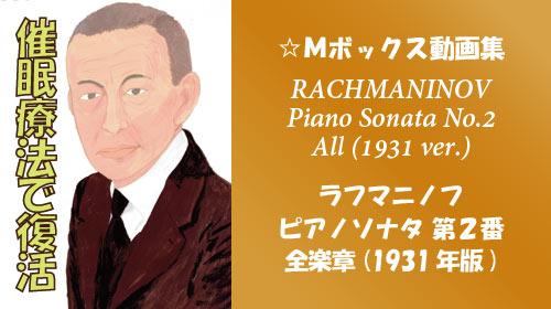 ラフマニノフ ピアノソナタ 第2番 1931年版 全楽章
