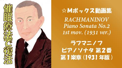 ラフマニノフ ピアノソナタ 第2番 1931年版 第1楽章